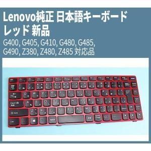 Lenovo純正 日本語キーボード レッド 新品  G400, G405, G410, G480, G485, G490, Z380, Z480, Z485 対応品|genel