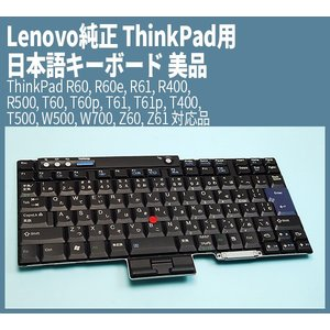 Lenovo純正 ThinkPad用 日本語キーボード 美品 ThinkPad R60, R60e, R61, R400, R500, T60, T60p, T61, T61p, T400, T500, W500, W700, Z60, Z61 対応品|genel