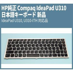 Lenovo純正 日本語キーボード 新品  IdeaPad U310, U310-ITH 対応品|genel