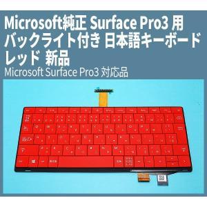 Microsoft純正 Surface Pro3用 バックライト付き 日本語キーボード レッド|genel