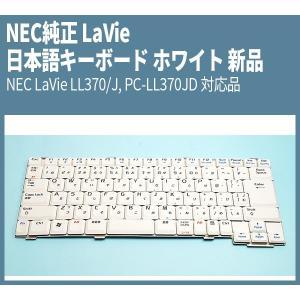 NEC純正 日本語キーボード ホワイト 新品  LaVie LL370/J, PC-LL370JD 対応品 genel