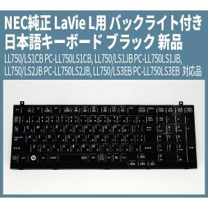 NEC純正 LaVie L用 バックライト付き日本語キーボード ブラック NEC LaVie L LL750/LS1CB PC-LL750LS1CB, LL750/LS1JB PC-LL750LS1JB 対応品|genel