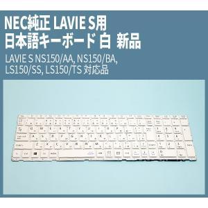 送料無料!! NEC純正 LAVIE S用 日本語キーボード 白 新品 LAVIE S NS150/AA, NS150/BA, LS150/SS, LS150/TS 対応品|genel