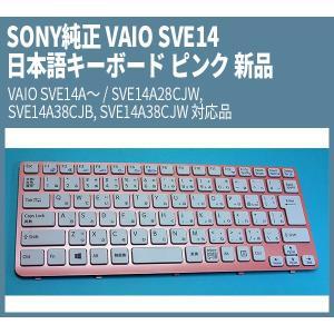 SONY純正 VAIO用 日本語キーボード ピンク 新品 VAIO SVE14系 シリーズ SVE141R11N, SVE1413AJ, SVE14129CJB, SVE14129CJP, SVE14119FJP 対応品 genel