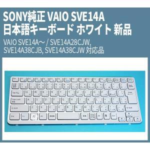 SONY純正 日本語キーボード ホワイト 新品  VAIO SVE14A〜 / SVE14A28CJW, SVE14A38CJB, SVE14A38CJW 対応品|genel