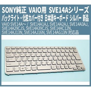 SONY純正 VAIO用 バックライト・化粧カバー付き 日本語キーボード シルバー 新品 SVE14A〜 / SVE14A1AJ, SVE14A2AJ, SVE14A3AJ, SVE14A29CJS 対応品|genel