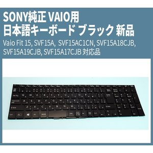 SONY純正 VAIO用 日本語キーボード ブラック 新品 VAIO Fit 15, SVF15A, SVF15AC1CN, SVF15A18CJB, SVF15A19CJB, SVF15A17CJB 対応品 genel