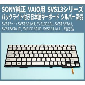 送料無料 ! SONY純正 VAIO用 バックライト付き日本語キーボード シルバー 新品 SVS13〜 / SVS13AB11N, SVS131B12N, SVS131G21N 対応品 genel