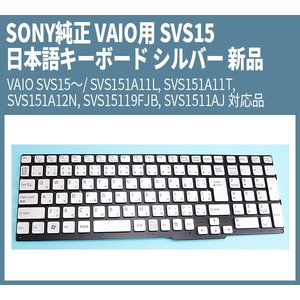 SONY純正 VAIO用 日本語キーボード シルバー 新品 Vaio SVS15〜/ SVS151A11L, SVS151A11T, SVS151A12N, SVS15119FJB, SVS1511AJ 対応品 genel