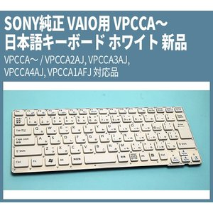 SONY純正 VAIO用 日本語キーボード ホワイト 新品 VPCCA〜 /VPCCA2AJ、VPCCA3AJ、VPCCA4AJ、VPCCA1AFJ 対応品 genel