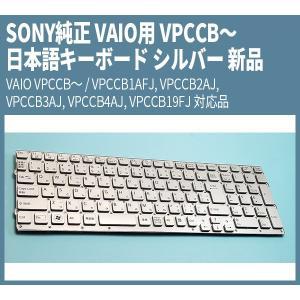 SONY純正 VAIO用 日本語キーボード シルバー 新品 VAIO VPCCB〜 / VPCCB1AFJ, VPCCB2AJ, VPCCB3AJ, VPCCB4AJ, VPCCB19FJ 対応品 genel