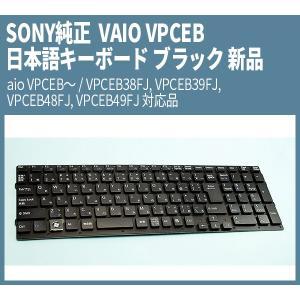 SONY純正 日本語キーボード ブラック 新品  VAIO VPCEB〜 / VPCEB38FJ, VPCEB39FJ, VPCEB48FJ, VPCEB49FJ 対応品 genel