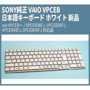 SONY純正 日本語キーボード ホワイト 新品  VAIO VPCEB〜 / VPCEB38FJ, VPCEB39FJ, VPCEB48FJ, VPCEB49FJ 対応品 genel