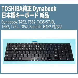 TOSHIBA純正 日本語キーボード 新品  Dynabook T452, T552, T635/57JB, T652, T752, T852, Satellite B452 対応品 MP-11B50J06930W|genel