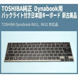 送料無料 ! 東芝純正 Dynabook用 バックライト付き日本語キーボード 新古美品 Dynabook R631, R632対応品|genel