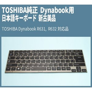 送料無料 ! 東芝純正 Dynabook用 日本語キーボード 新古美品 Dynabook R631, R632対応品|genel