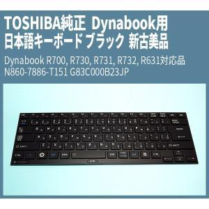 送料無料! TOSHIBA 東芝純正 新古美品 Dynabook用 日本語キーボード Dynabook R700, R730, R731, R732, R631対応品 N860-7886-T151 G83C000B23JP|genel