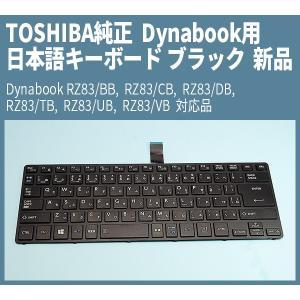 東芝純正 Dynabook用 日本語キーボード ブラック 新品 Dynabook RZ83シリーズ対応品|genel