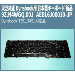 送料無料 ! TOSHIBA純正 Dynabook用 9Z.N4WGQ.00J, AEBL6J00010-JP, 日本語キーボード 新品 dynabook T351, T451 対応品|genel