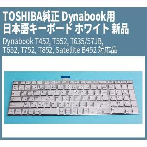 TOSHIBA純正 Dynabook用 銀枠日本語キーボード ホワイト 新品 Dynabook T452, T552, T635/57JB, T652, T752, T852, Satellite B452 対応品 MP-11B50J066983W|genel
