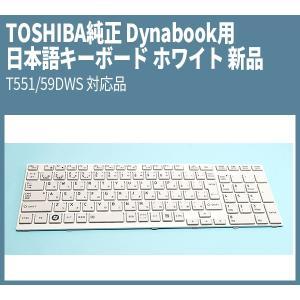 TOSHIBA純正 Dynabook用 日本語キーボード ホワイト 新品 T551/59DWS 対応品|genel