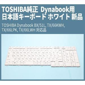 送料無料 ! 東芝純正 Dynabook用 日本語キーボード ホワイト 新品 Dynabook BX/51L, TX/66KWH, TX/66LPK, TX/66LWH 対応品|genel