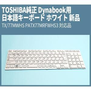 TOSHIBA純正 Dynabook用 日本語キーボード ホワイト 新品 TX/77MWHS PATX77MRFWHS3 対応品 NSK-TQ5GC 9Z.N4YGC.50J|genel