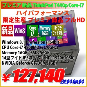 限定生産【新品】LENOVO ThinkPad T440p Core-i7 4800MQ 2.70GHz 16GB SSD256GB 14型 フルHD 1920x1080 IPS液晶 Windows 8.1 Professional 日本語キーボード|genel