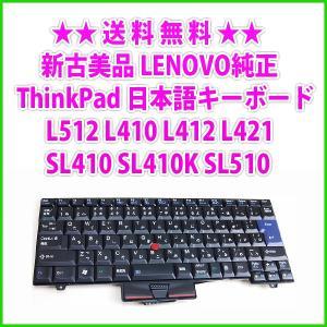 送料無料 ! 新品同様 LENOVO純正 ThinkPad L512 L410 L412 L421 SL410 SL410K SL510 日本語キーボード|genel