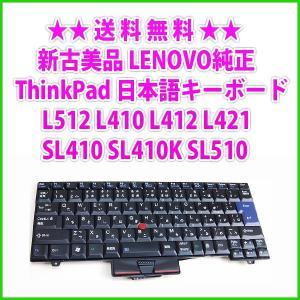 新品同様 LENOVO純正 ThinkPad L512 L410 L412 L421 SL410 SL410K SL510 日本語キーボード|genel