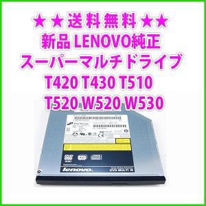 送料無料! 新品 Lenovo純正 T420 T430 T510 T520 W520 W530 スーパーマルチドライブ|genel