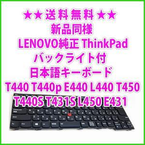 送料無料 ! 新品同様 Lenovo純正 ThinkPad T440 T440p E440 L440 T450 T440S T431S L450 E431 バックライト付 日本語キーボード|genel