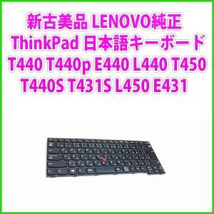 新古美品! Lenovo純正 日本語キーボード T440 T440p E440 L440 T450 T440S T431S L450 E431|genel