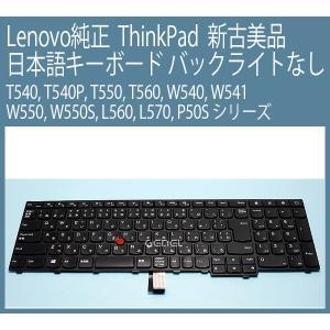 送料無料 ! 新品 Lenovo 純正 ThinkPad T540 T540P E540 L540 W540 E531 W541 T550 W550 日本語キーボード|genel