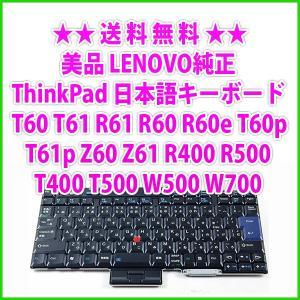 送料無料 ! 新古美品 Lenovo純正 ThinkPad T60 T61 R61 R60 R60e T60p T61p Z60 Z61 T400 T500 R400 R500 W500 W700 日本語キーボード|genel