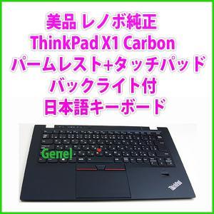 美品 レノボ純正 ThinkPad X1 Carbon 04Y0817 パームレスト+タッチパッド+日本語キーボード バックライト付|genel