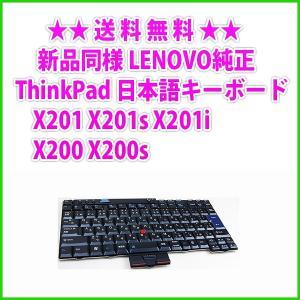 新品同様 LENNOVO 純正 ThinkPad 日本語キーボード X201 X201s X201i X200 X200s|genel