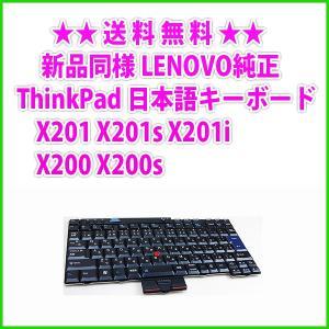 送料無料! 新品同様 Lenovo 純正 日本語キーボード X201 X201s X201i X200 X200s|genel