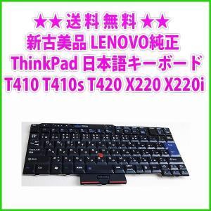 新品同様 LENOVO純正 ThinkPad 日本語キーボード X220 X220i X220T T400s T410 T410i T410s T420 T420i T420si T510 T520 W520|genel