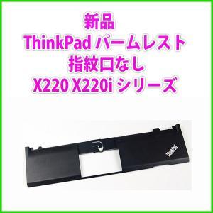 送料無料 ! 新品 Lenovo ThinkPad X220 X220i パームレスト 指紋口なし|genel
