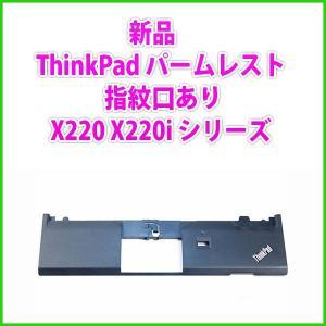 送料無料 ! 新品 Lenovo ThinkPad X220 X220i パームレスト 指紋口あり|genel