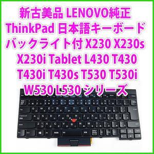 新古美品 LENOVO純正 ThinkPad X230 X230s X230T X230i Tablet L430 T430 T430i T430s T530 T530i W530 L530 バックライト付 日本語キーボード|genel