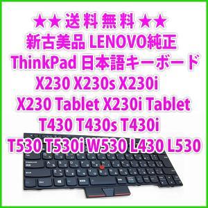 送料無料 ! 新古美品 Lenovo純正 ThinkPad X230 X230i tablet X230s T430 T430s T430i L430 T530i W530 L530 日本語キーボード|genel