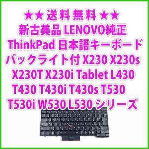 送料無料! 新古美品 Lenovo X230 X230s X230T X230i Tablet L430 T430 T430i バックライト付 日本語キーボード|genel