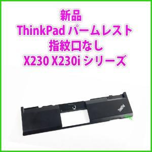 送料無料 ! 新品 Lenovo ThinkPad X230 X230i パームレスト 指紋口なし|genel