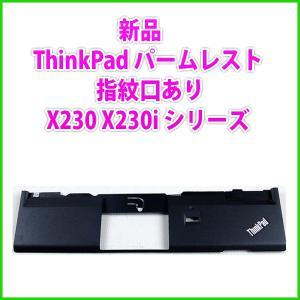 送料無料 ! 新品 Lenovo ThinkPad X230 X230i パームレスト 指紋口あり|genel