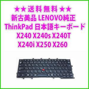 送料無料 ! 新古美品 Lenovo純正 Thinkpad X240 X240s X240T X240i X250 X260 日本語キーボード|genel