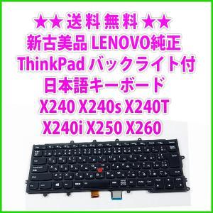 送料無料 ! 新古美品 Lenovo純正 Thinkpad X240 X240s X240T X240i X250 X260 バックライト付 日本語キーボード|genel