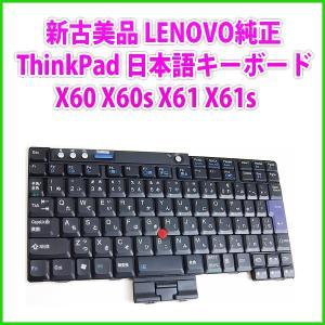 新古美品 LENOVO純正 ThinkPad X60 X60s X61 X61s 日本語キーボード|genel