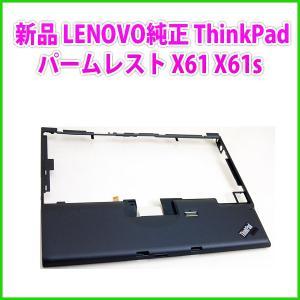 新品 Lenovo 純正 ThinkPad X61 X61s パームレスト 指紋口あり|genel